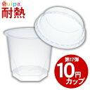 【耐熱プリンカップ】 復活!10円カップ第17弾 プリン・デ...