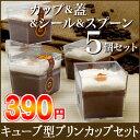 【耐熱】お買得!プリンセットコロコロ形状 【日本製】【デザートカップ プリンカップ プラスチック容器 耐熱容器】【※容器のセットです 中身のお菓子は含みません】