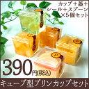 【耐熱】プリンカップ コロコロセット 5個【日本製】【プリン...