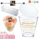 【耐熱プリンカップ】 フランス文字柄セット 4個【箱1個+文字柄プリンカップ・蓋・シール各4個】【日本製】【デザートカップ プラスチックカップ 耐熱容器】※容器のセットです。中身のお菓子は含みません