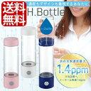 【送料無料】★メーカー公認販売店★H.Bottle 携帯型充電式水素水生成器/エイチボトル/Hボトル