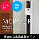 高濃度水素水サーバーMERQURY(マーキュリー)【水素水冷水温水最高水準クラスの水素濃度1.0ppm 日本製】