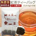 『紅茶ティーバッグ』 無農薬栽培国産紅茶 3g×33包【無添加】【静岡産】水車むら農園