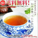 "[email service free shipping] is 10P11Jun13 100 g of domestic no pesticide tea ""べにひかり"" ★☆【 no addition 】 [domestic tea, Shizuoka product] of the rarity class [mail order]"