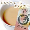 国産無農薬紅茶『べにひかり葉子』100g★べにひかり2番茶☆味と香りが濃厚☆【無添加】【国産紅茶・静岡産】よりどり3袋でメール便送料無料対象商品です