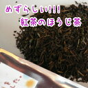 "100 g of roasted tea ""べにほうじ"" ☆【 no addition 】 [domestic tea, 】☆【 mail order 】☆ 10P11Jun13 from Shizuoka] of the domestic no pesticide tea"