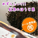 "70 g of roasted tea ""べにほうじ"" ☆【 no addition 】 [domestic tea, 】☆【 mail order 】☆ 10P11Jun13 from Shizuoka] of the email service correspondence ☆ domestic production no pesticide tea"