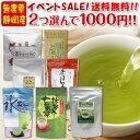 お買い物マラソン&スーパーセール限定商品!2点選んで1000円ポッキリ送料無料!!(同