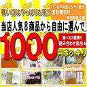 お買いものマラソン限定企画!無農薬茶・国産紅茶☆2種類選んで1,000円ポッキリ♪送料無料