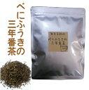 べにふうきの三年番茶 70g 10P03Dec16