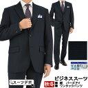スーツ メンズスーツ ビジネススーツ 紺 バーズアイ(