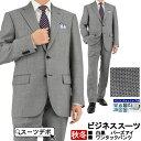 スーツ メンズスーツ ビジネススーツ 白黒 バーズアイ