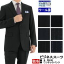 スーツ メンズ ウール混素材 Wool Blend ビジネス...