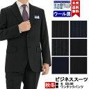 【クーポン利用で500円オフ】 スーツ メンズ ウール混素材...