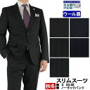 《クーポン利用で500円OFF》 スリムスーツ メンズスーツ ウール混素材 Wool Blend 【