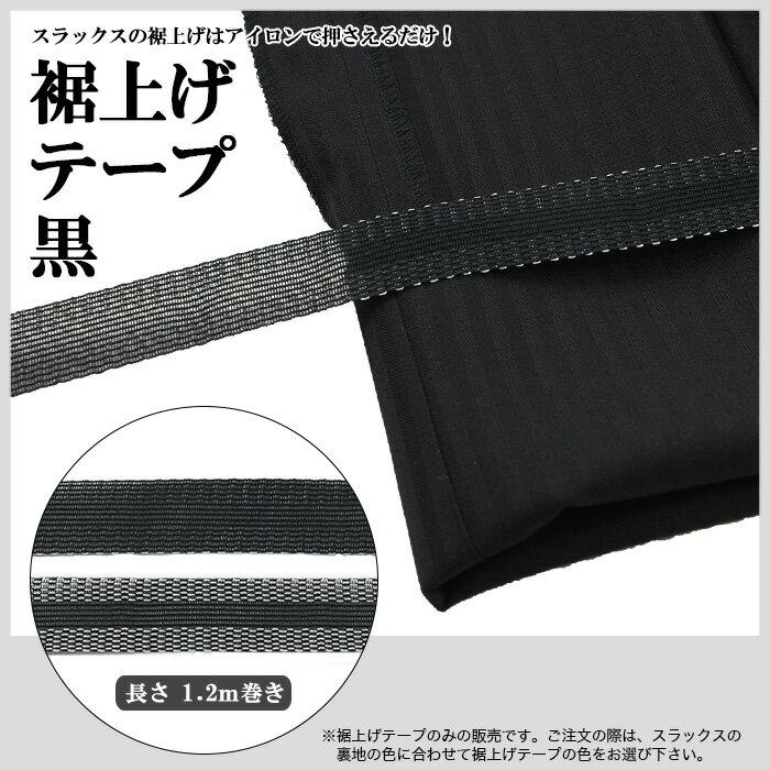 裾上げテープ 黒 31241-10