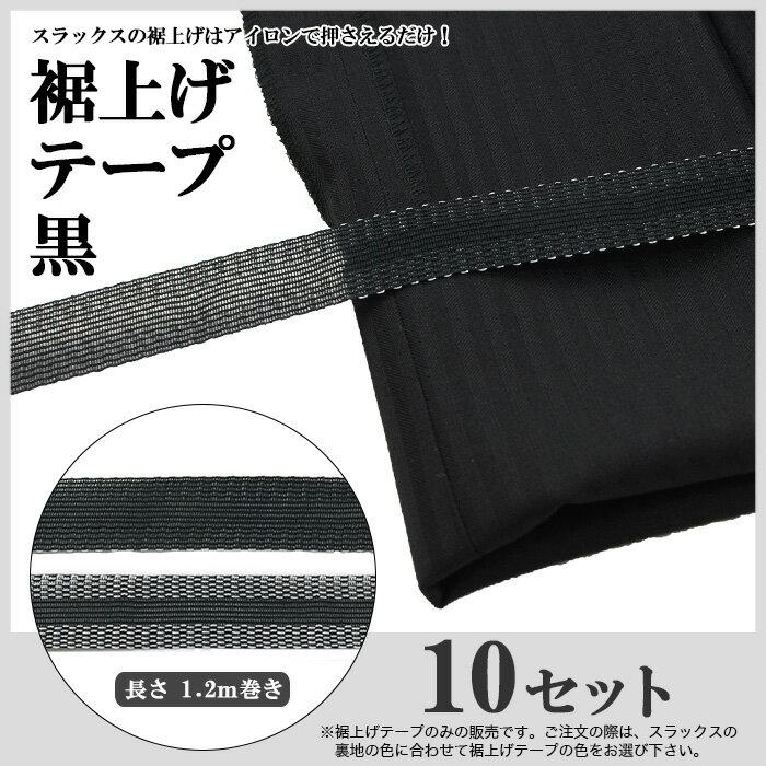 裾上げテープ 黒 10セット 31241-10x10