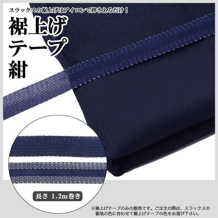 裾上げテープ 紺(ネイビー) 31241-11