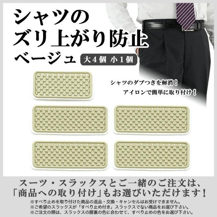 シャツのズリ上がり防止 ベージュ 41221-16