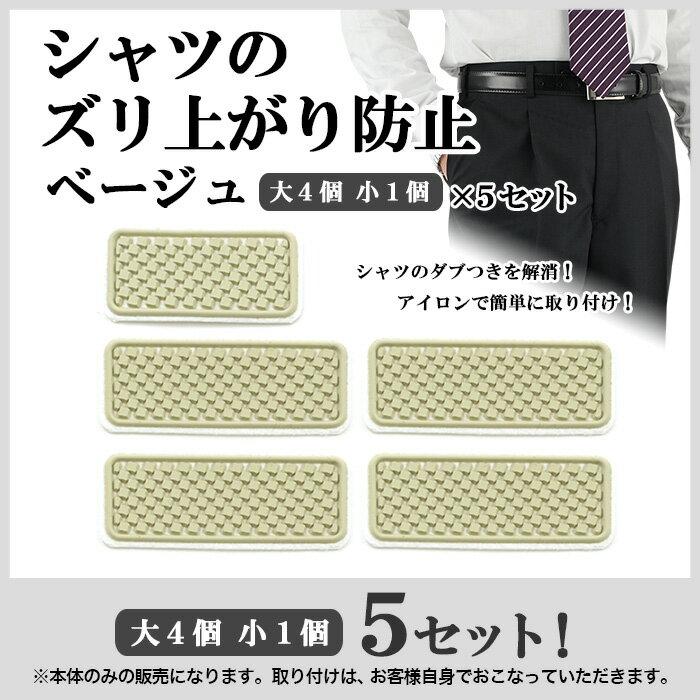 シャツのズリ上がり防止 ベージュ 5セット 41221-16x5