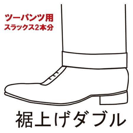 ツーパンツスーツ用 裾上げダブル (スナップ留め) パンツ2本分