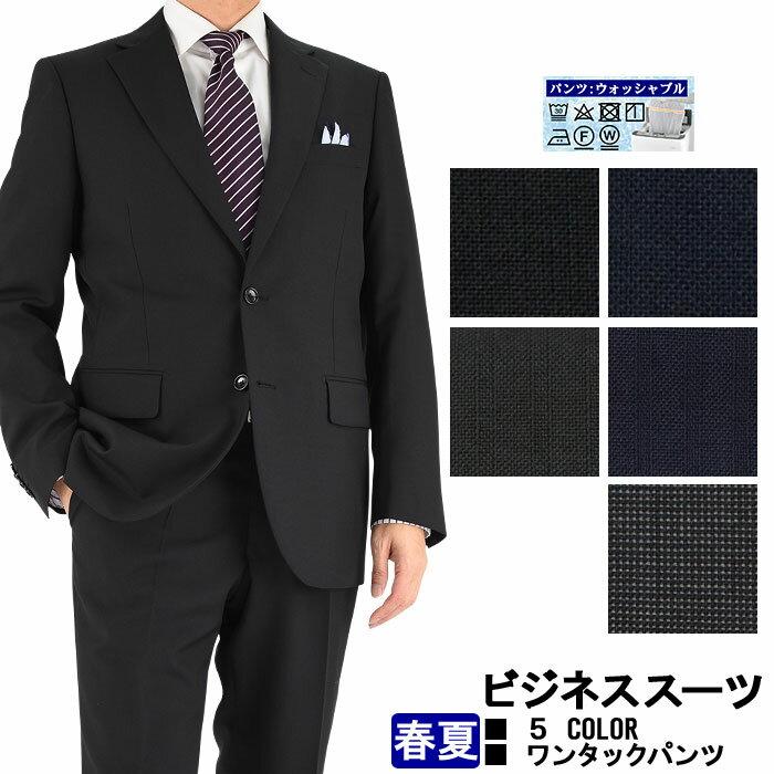 スーツ/スーツ メンズ/MEN'S SUIT/ビジネス スーツ/【2016 春夏おすすめ】 5種から選べる 黒 紺 グレー ストライプ/2ボタンビジネススーツ/春夏スーツ 02P11Mar16
