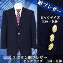 【クーポン利用で500円で】 《見える 紺ブレ福袋》 紺ブレ...