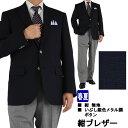 【クーポン利用で500円OFF】 紺ブレザー メンズ 紺ブレ...