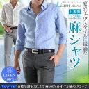 【日本製・麻100%素材】ドレス仕立て台衿付き・7分袖メンズシャツ【Le orme-BLUE LABEL-】(麻シャツ リネンシャツ ビズカジ 半袖 七分袖)