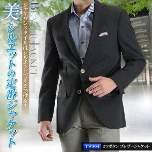 ジャケット メンズ ビジネス 紺 アウター 黒 TW素材 ノッチドラペル 2ツボタン (ジャケパン 紺ブレザー)【送料無料】