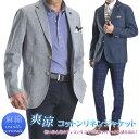 ジャケット ビジネス メンズ コットンリネン 2ツボタンジャケット アンコン 綿 麻 ジャケパン アウター クールビズ【送料無料】