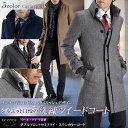 ウール・ツイード素材ダブルフロントセミフライ ステンカラーコート(スリムコート メンズ ビジネス)【送料無料】
