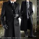 ステンカラー シングル ロングコート(超ロング スリム メンズコート ビジネス ブラック 黒)《送料無料》