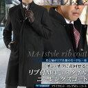 メンズコート リブ付 ニーレングスコート ウール混紡素材(MA-1スタイル ビジネス コート メンズ スーツ スリムコート ビジネスコート 黒 通勤コート)【marutomi】【送料無料】