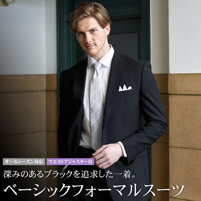 2ツ釦 フォーマルスーツ/濃染加工・深みブラック/ウエストアジャスター調整機能付き(メンズ…...:suit-style:10009135
