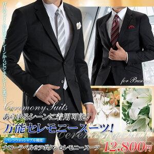 セレモニー ナローラペル パンツウォッシャブル ビジネス 冠婚葬祭 フォーマル