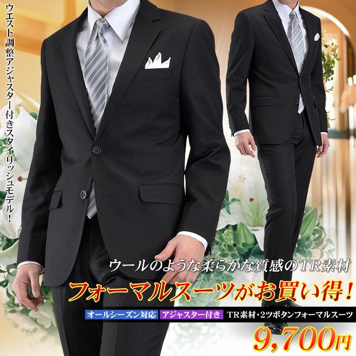 TR素材 2ツボタンフォーマルスーツ(アジャスター調整機能付き メンズ セレモニー 結婚式…...:suit-style:10009757