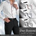 【日本製・綿100%】ドゥエボットーニ・ボタンダウンメンズドレスシャツ/ホワイト(カラーテープ&パイピング)【Le orme】(ワイシャツ 長袖 ビジネス Yシャツ 白 シャツ)