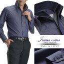 ドレスシャツ メンズ 日本製 綿100% イタリアンハイカラー フェイクレイヤード 2枚衿 センターボタン スタンドカラー シャンブレー ブ..