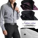 日本製 綿100% イタリアンハイカラー フェイクレイヤード 2枚衿 ボタンダウン ドレスシャツ メンズ(カラーボタン付属)【Le orme】ホワイト ブラック グレー ワインレッド(ワイシャツ 長袖 パーティー 2次会 yシャツ)