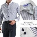 ホリゾンタルカラーメンズドレスシャツ/ネイビーストライプ(カッタウェイカラー ワイシャツ 長袖 ビジネス Yシャツ)