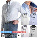 ショッピングクールビズ ワイシャツ 形態安定 メンズ 長袖 ビジネス Yシャツ クールビズ 形状安定 ドレスシャツ 白 ストライプ
