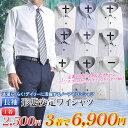 Yシャツ 形態安定 メンズ ワイシャツ 長袖 ビジネス クールビズ 形状安定 形状記憶 ドレスシャツ 【3着よりどり6,900円】