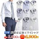 Yシャツ 形態安定 メンズ ワイシャツ 長袖 ビジネス クールビズ 形状安定 形状記憶 ドレスシャツ