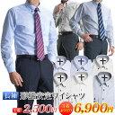 Yシャツ 形態安定 メンズ ワイシャツ 長袖 ビジネス クールビズ 形状安定 吸水速乾素材 ドレスシャツ