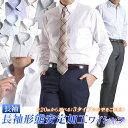長袖 形態安定加工 ワイシャツ(形状安定 メンズ ドレスシャツ Yシャツ)