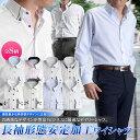 長袖・形態安定加工ワイシャツ(形状安定 メンズ ドレスシャツ Yシャツ)