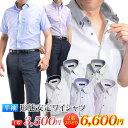 ワイシャツ 半袖 形態安定 スリム メンズ クールビズ 形状安定 Yシャツ ドレスシャツ すっきりシルエット やや細身 COOL BIZ 吸水速乾