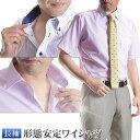 ワイシャツ 半袖 形態安定 メンズ クールビズ ビジネス 形状安定 形状記憶 ドレスシャツ Yシャツ COOL BIZ 吸水速乾