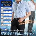 半袖・形態安定加工ニットシャツ(形状安定) メンズ ワイシャツ yシャツ 吸水速乾 消臭 制菌
